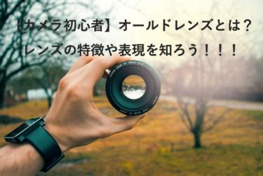 【カメラ初心者】オールドレンズとは?使い方や特徴を知ろう!