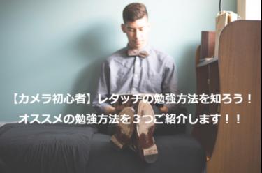 【カメラ初心者】レタッチの勉強方法を知ろう!おすすめの方法をご紹介します!